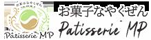 お菓子なやくぜん Pâtisserie MP